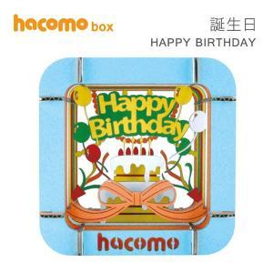 ハコモボックス hacomo box 誕生日 HB-HAPPYBIRTHDAY|e-bloom
