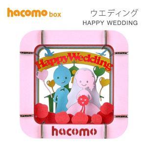 ハコモボックス hacomo box ウエディング HB-HAPPYWEDDING|e-bloom