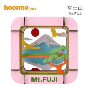 ハコモボックス hacomo box 富士山 HB-MTFUJI|e-bloom