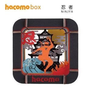 ハコモボックス hacomo box 忍者 NINJYA|e-bloom