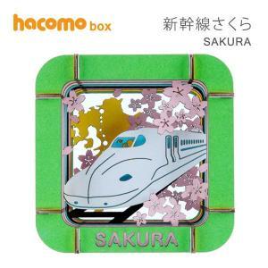 ハコモボックス hacomo box 新幹線さくら HB-SAKURA|e-bloom