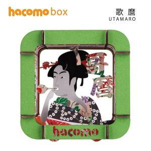 ハコモボックス hacomo box 歌麿 UTAMARO|e-bloom