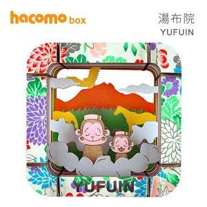 ハコモボックス hacomo box 湯布院 HB-YUFUIN|e-bloom
