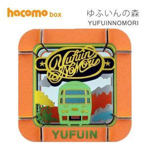 ハコモボックス hacomo box ゆふいんの森 HB-YUFUINNOMORI|e-bloom