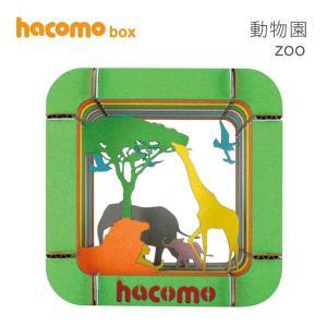 ハコモボックス hacomo box 動物園 HB-ZOO|e-bloom