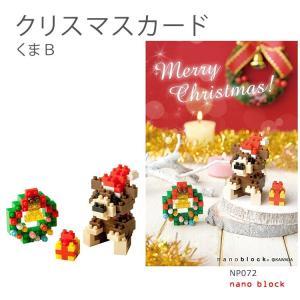 ナノブロック nanoblock クリスマスカード くま BNP073