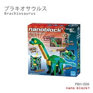プレミアム会員ポイント15倍!11/21 23:59まで nanoblock+ ナノブロックプラス Brachiosaurus ブラキオサウルス PBH-006|e-bloom