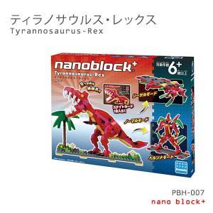 プレミアム会員ポイント15倍!11/21 23:59まで nano block+ ナノブロックプラス ティラノサウルス・レックス Tyrannosaurus-Rex PBH-007|e-bloom