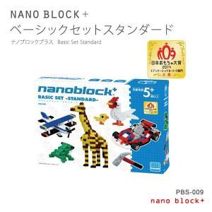 プレミアム会員ポイント15倍!11/21 23:59まで ナノブロック nano block nanoblock+ ナノブロックプラス PBS-009 ベーシックセットスタンダード|e-bloom