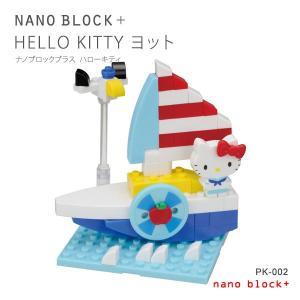 プレミアム会員ポイント15倍!11/21 23:59まで ナノブロック nano block nanoblock+ ナノブロックプラス HELLO KITTY ハローキティ ヨット PK-002|e-bloom