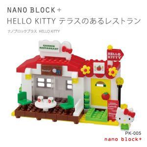 プレミアム会員ポイント15倍!11/21 23:59まで nanoblock+ ナノブロックプラス HELLO KITTY ハローキティ テラスのあるレストラン PK-005|e-bloom