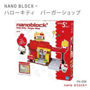 プレミアム会員ポイント15倍!11/21 23:59まで ナノブロック nano block nanoblock+ ナノブロックプラス ハローキティ バーガーショップ OTHERS-PK-008|e-bloom