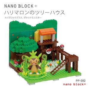 プレミアム会員ポイント15倍!11/21 23:59まで nanoblock+ ナノブロックプラス ポケットモンスター ポケモン ハリマロンのツリーハウス PP-002|e-bloom