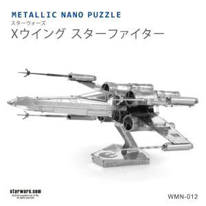 メタリックナノ STAR WARS スターウォーズ Xウイング スターファイター WMN-012