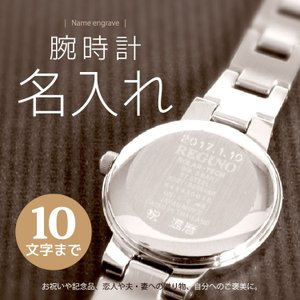 有料  腕時計裏ぶたへのネーム入れ承ります - 10文字まで 名入れ 刻印|e-bloom