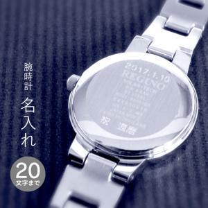 有料  腕時計裏ぶたへのネーム入れ承ります - 11文字〜20文字 名入れ 刻印|e-bloom