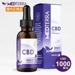 CBD オイル 苦味ゼロで飲みやすい 夜ぐっすり眠りたいと思っているアナタに 1000mg 3.3% 30ml 純度99% アイソレート MEDTERRA メディテラ oil