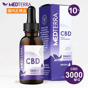 CBD オイル 苦味ゼロで飲みやすい 夜ぐっすり眠りたいと思っているアナタに 3000mg 10% 30ml 純度99% アイソレート MEDTERRA メディテラ oil