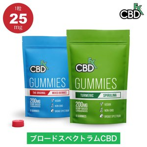 CBD グミ40mg 8粒入り 1粒の含有量5mg CBDFX グルテンフリー Non-GMO 健康グミ 天然