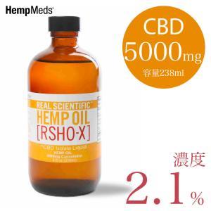 CBD オイル 5000mg 容量238ml 濃度2.1% ヘンプメッズ HempMeds HEMP OIL RSHO-X ヘンプ oil リキッド 不眠 ストレス リラックス 快眠