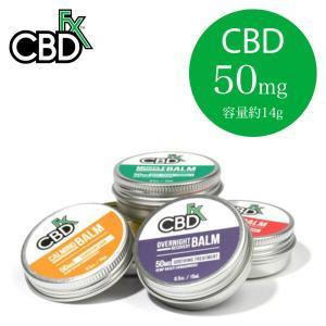 CBD バーム 50mg 約14g CBDFX 肌の保湿 抗菌作用 リラックス 痛みのある箇所に ストレス緩和