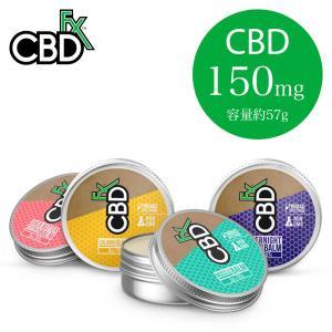 CBD バーム 150mg 約57g CBDFX 肌の保湿 抗菌作用 リラックス 痛みのある箇所に ストレス緩和