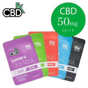 CBD フェイスマスク パック ブロードスペクトラムCBD 50mg CBDfx 肌の赤み ニキビ オイリー肌 毛穴の汚れ 乾燥肌 敏感肌 保湿 弾力 リラックス