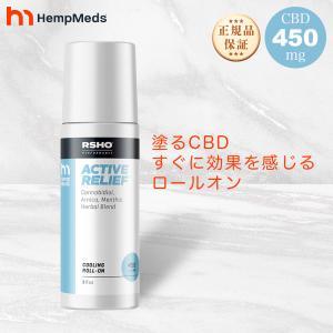 CBD ロールオン 筋肉のクールダウン 肩こり頭痛に 450mg HempMeds ACTIVE R...