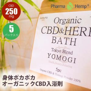 CBD 250mg 入浴剤 天然成分 オーガニック 国産 ファーマヘンプ コラボ Organic CBD & HERB BATH Tokyo Blend -YOMOGI- CBD ヨモギ 入浴剤 5回分 Pharma Hemp