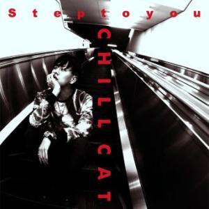 今回も超大注目の男らしい衝撃アルバム! Step to you - CHILL CAT (国内盤CD)(あす楽対応)|e-bms-store