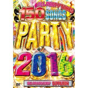(洋楽DVD) あれも・・これも全部入ってる(涙)。3枚組最強PARTY PV MIX! PARTY 2016 - DJ PLAIN (国内盤)(3枚組)|e-bms-store