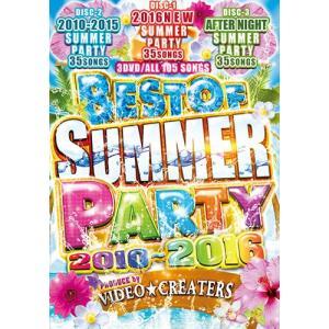 (洋楽DVD)映像のプロ集団「THE STAR BEATS」による3枚組真夏ベスト! BEST OF SUMMER PARTY 2010-2016 (3DVD) - VIDEO★CREATERS (国内盤)(3枚組)|e-bms-store