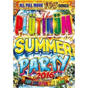(洋楽DVD)アガることだけを考えた2016年サマーパーティーDVD! PLUTINUM SUMMER PARTY 2016 - TOP CREATOR the CLAN (国内盤)(3枚組)|e-bms-store