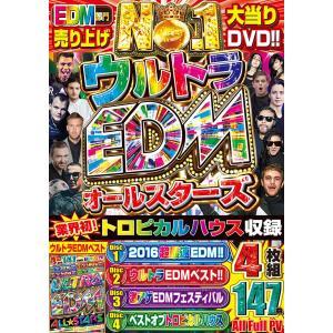 (洋楽DVD)最高峰4枚組147曲フルムービー・ウルトラ・ベスト! ULTRA EDM All☆Stars - DJ BeatControls (国内盤)(4枚組)|e-bms-store|02