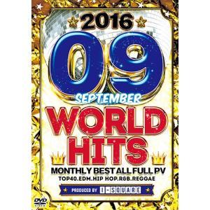 (洋楽DVD)DIVAシリーズでお馴染みI-SQUAREの新シリーズは最先端流行系! 2016 - 09 SEPTEMBER WORLD HITS - I-SQUARE (国内盤)|e-bms-store