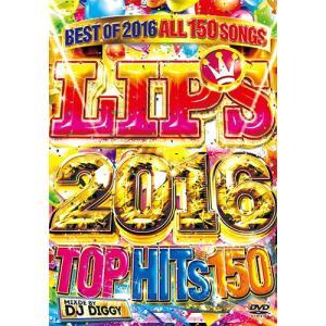 (洋楽DVD)『アガりたい人限定』DVD3枚組 全150曲! LIPS 2016 -TOP HITS 150- DJ DIGGY (国内盤)(3枚組)|e-bms-store