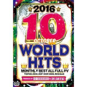 (洋楽DVD)超最新曲に的を絞った流行最前線DVD! 2016 - 10 OCTOBER WORLD HITS - I-SQUARE & DJ DIGGY (国内盤)|e-bms-store