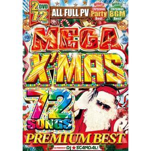 (洋楽DVD)メガ盛りクリスマスパーティー! Mega X'Mas Premium Best - DJ☆Scandal! (国内盤)(2枚組)|e-bms-store