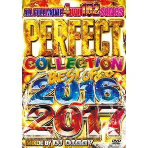(洋楽DVD)限定生産パーフェクト・コレクション! PERFECT COLLECTION BEST OF 2016~2017 - DJ DIGGY (国内盤)(4枚組)|e-bms-store