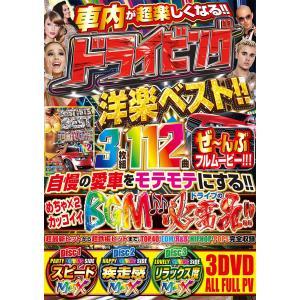 (洋楽DVD)(フルPV)ドライブを激的に楽しくするDVD! Best Hits Best 〜Driving〜 DJ BeatControls (国内盤)(3枚組)(洋楽 DVD 2016 2017)|e-bms-store|02