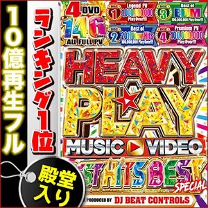 e-BMS限定 洋楽DVD 4枚組「永久保存盤」ベスト Heavy Play Music Video ~Best Hits Best Special~ DJ Beat Controls (国内盤)(4枚組)