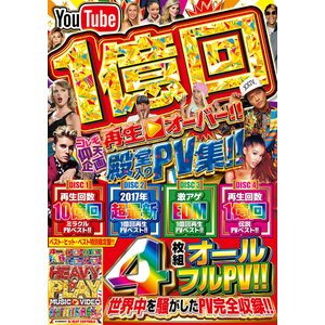e-BMS限定 洋楽DVD 4枚組「永久保存盤」ベスト Heavy Play Music Video 〜Best Hits Best Special〜 DJ Beat Controls (国内盤)(4枚組)|e-bms-store|03