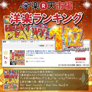 e-BMS限定 洋楽DVD 4枚組「永久保存盤」ベスト Heavy Play Music Video 〜Best Hits Best Special〜 DJ Beat Controls (国内盤)(4枚組)|e-bms-store|04