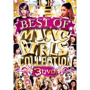 (洋楽DVD)世界のイケてる女子が大集結! BEST OF MUSIC GIRLS COLLECTION -3DVD- V.A (国内盤)(3枚組)|e-bms-store