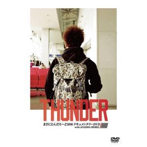 (DVD) まさにとんだろ〜ど2016 - THUNDER (トンダー) (ドキュメンタリーDVD)[with ANADDA REBEL] e-bms-store