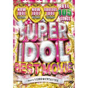 (洋楽DVD)3枚組105曲スーパーアイドルのPVを一挙に集めた超大全集! SUPER IDOL BEST MOVIE - VIDEO★CREATERS (国内盤)(3枚組)|e-bms-store