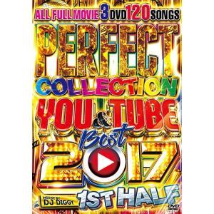 (洋楽DVD)超最新MVをDVD3枚に120曲詰め込みました! PERFECT COLLECTION YOU & TUBER BEST 2017 1ST HALF - DJ DIGGY (国内盤)(3枚組)