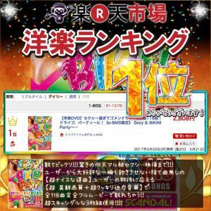 (e-BMS限定)(洋楽DVD)セクシー過ぎてゴメンナサイ!3枚組118曲! Sexy & BIKINI Party〜Sexy Music Video Best Hits〜 DJ★Scandal! (3枚組) e-bms-store 04