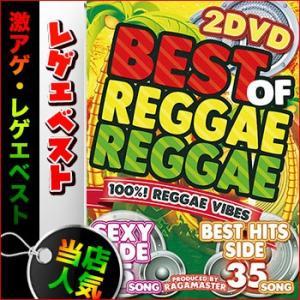 (洋楽DVD)空前絶後の激アゲ・レゲエDVD! BEST OF REGGAE REGGAE - RAGAMASTER (国内盤)(2枚組)