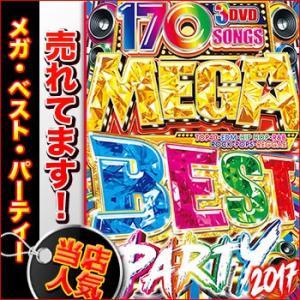 (洋楽DVD)メガ盛り過ぎてごめんなさい!3枚組全170曲メガ・パーティー! Mega Best Party 2017 - V.A. (国内盤)(3枚組)|e-bms-store